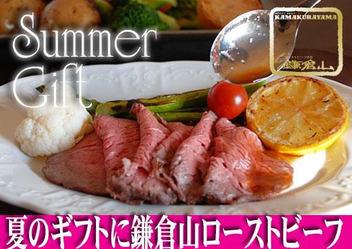 夏の贈り物に鎌倉山ローストビーフ
