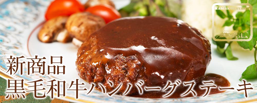 新商品 黒毛和牛ハンバーグステーキ販売開始!
