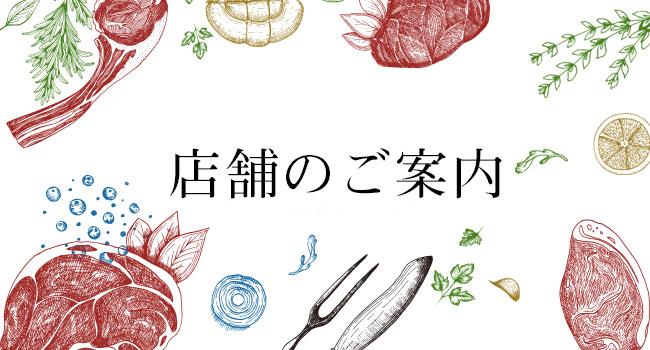 ローストビーフの店鎌倉山直営店