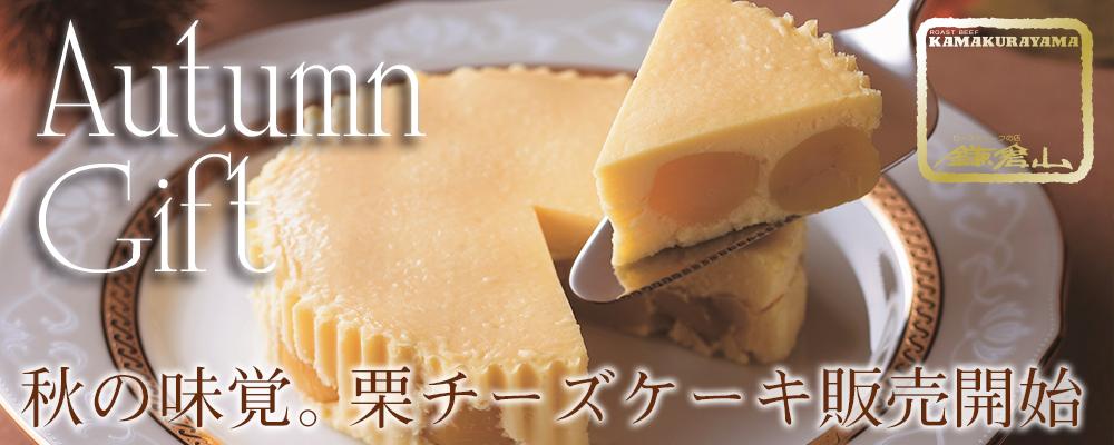 鎌倉山栗のチーズケーキ