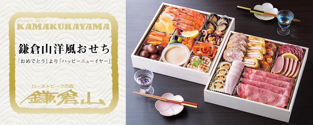 鎌倉山洋風おせち料理