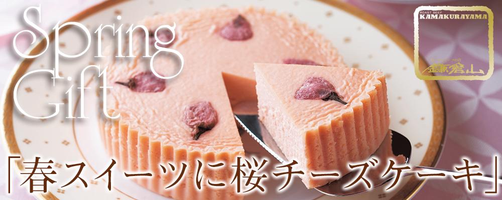 春のスイーツ桜チーズケーキ